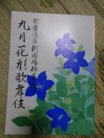 9月花形歌舞伎本