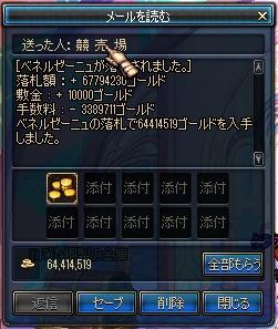 マスケット80桃