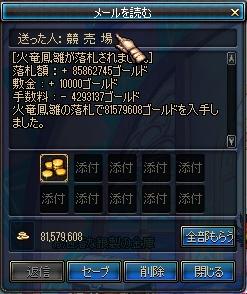 トーテム80桃