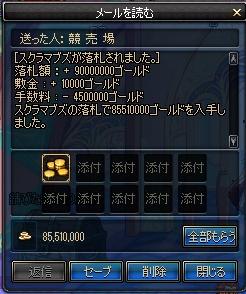 55桃短剣売却