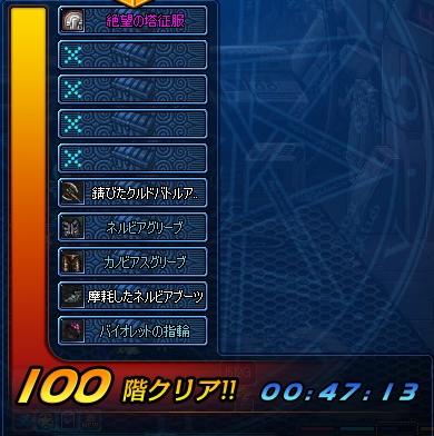 絶望100階