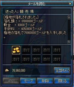 80桃ガント売却
