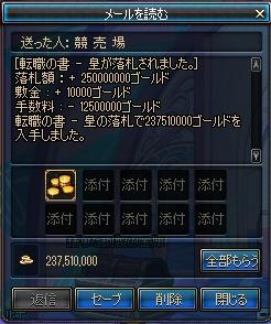 皇250M