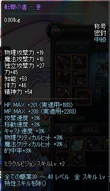 皇ミラクル+2