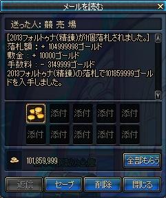 精錬売却②