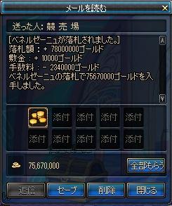 80桃マスケ売却