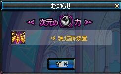 魂増幅+9