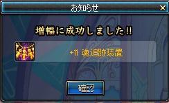 魂+11増幅