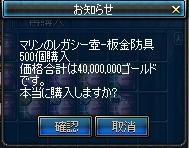 板金壺500個購入