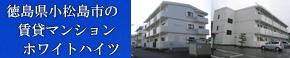 徳島県小松島市の賃貸マンション・ホワイトハイツ