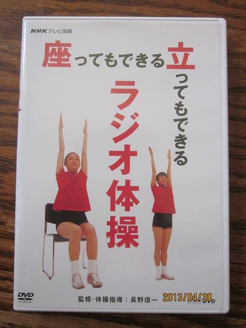 ラジオ体操DVD