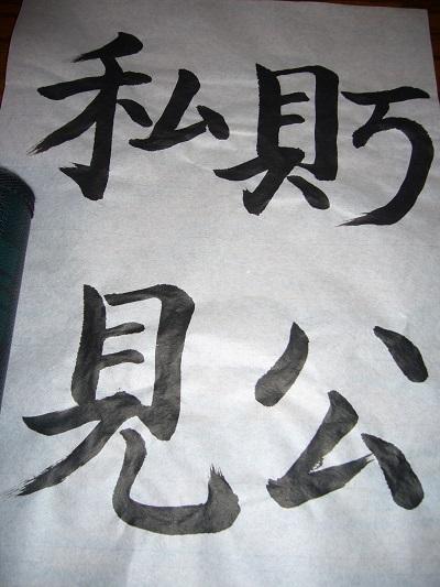 復習 漢字