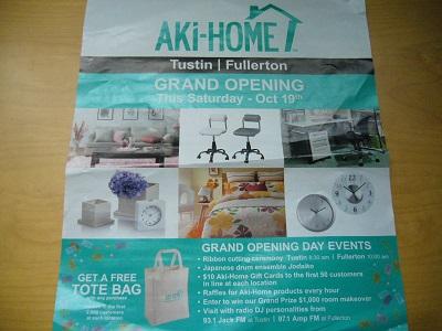 aki-home