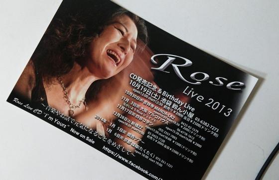 Rose ライブ