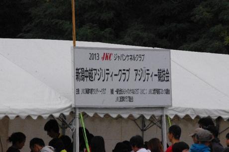 新潟中越アジリティクラブ