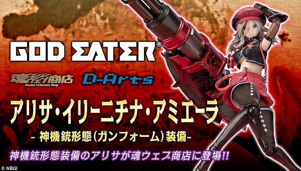 D-Arts アリサ 神機銃形態装備