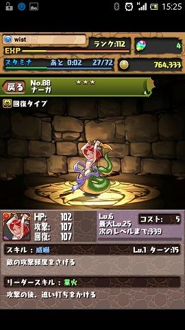 gydScreenshot_2013-06-30-15-25-20.jpg