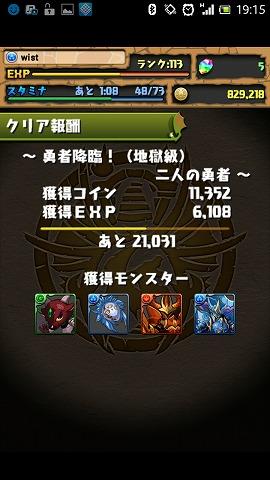 gydScreenshot_2013-07-01-19-15-38.jpg