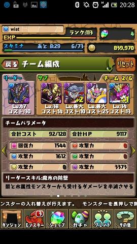 gydScreenshot_2013-07-01-20-28-19.jpg
