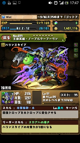 gydScreenshot_2013-09-15-17-47-30.jpg