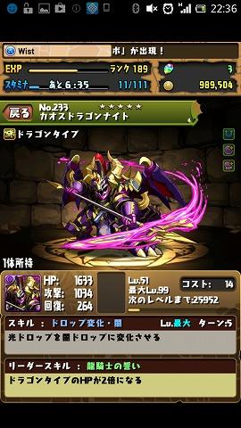 gydScreenshot_2013-10-31-22-36-16.jpg