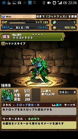 gydScreenshot_2013-10-31-22-36-31.jpg