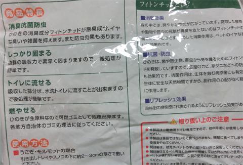 ヒノキ砂トイレ2