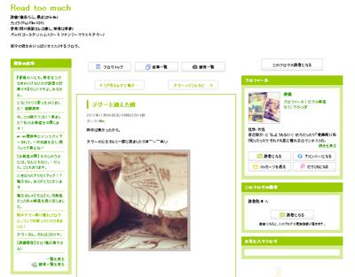 クリックすると美穂さんのブログに移動します♪