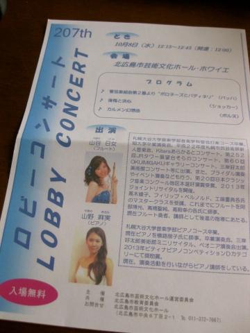ロビーコンサート1008