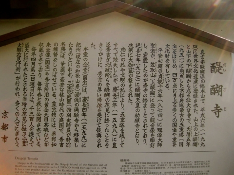 醍醐寺案内1016