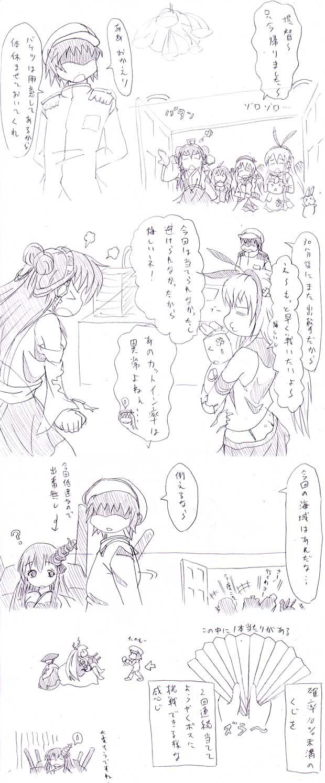 131005艦これ落書き漫画5-3