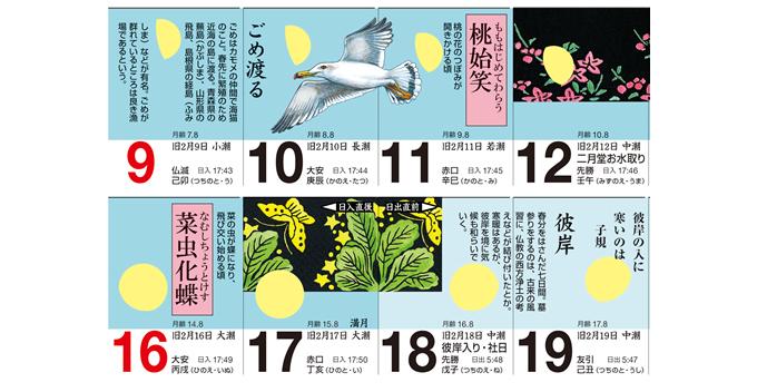 14saijiki_img2.jpg