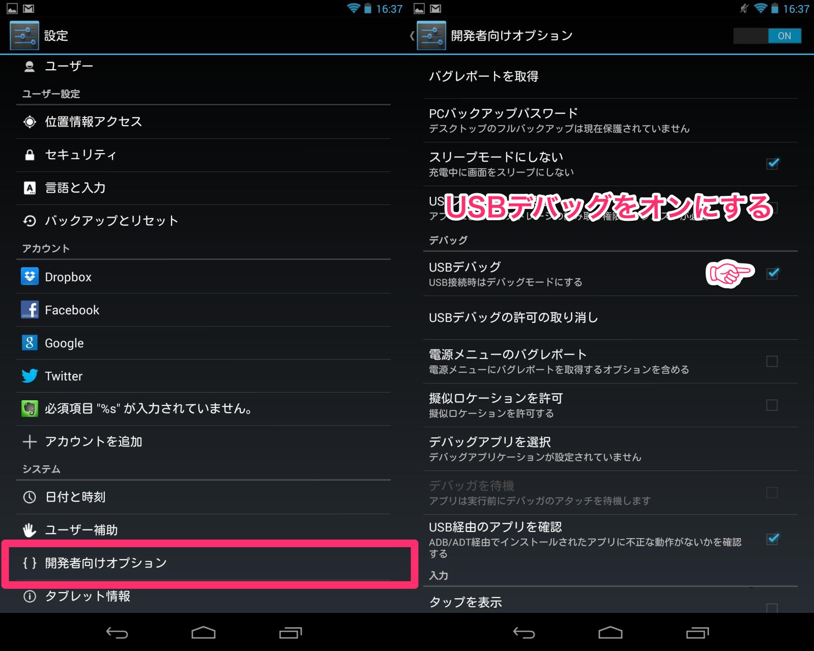 Nexus 7(2012)をAndroid 4.4 KitKatに手動でアップデートする方法 携帯総合研究所