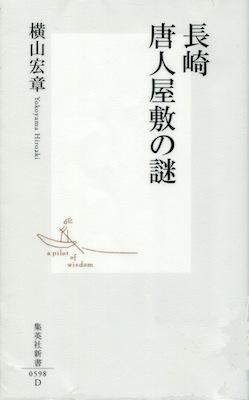 横山宏章『長崎唐人屋敷の謎』