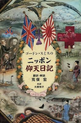 翻訳解説・荒俣宏『ゴードン・スミスのニッポン仰天日記』