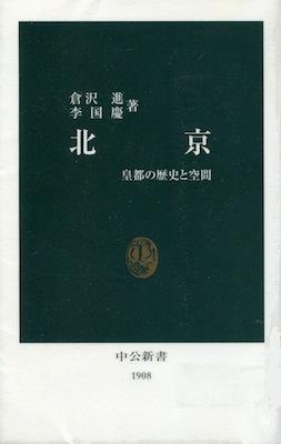 倉沢進・李国慶『北京 皇都の歴史と空間』