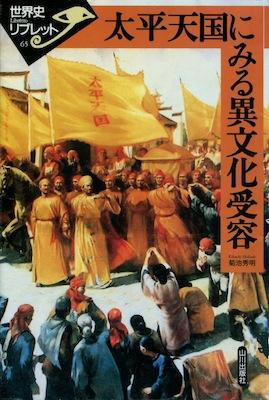 菊池秀明『太平天国にみる異文化受容 世界史リブレット65』