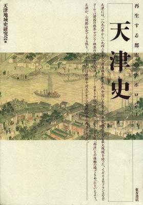 天津地域史研究会『天津史 再生する都市のトポロジー』