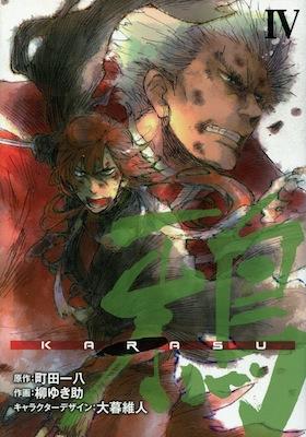 町田一八&柳ゆき助『鴉 KARASU』第4巻