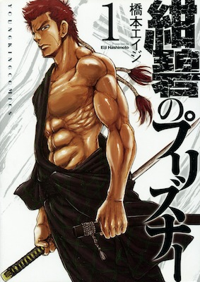 橋本エイジ『紺碧のプリズナー』第1巻