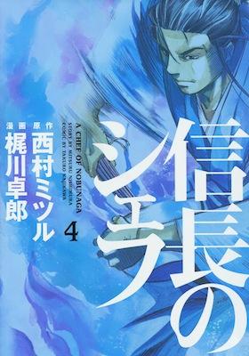 西村ミツル&梶川卓郎『信長のシェフ』第4巻