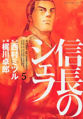 西村ミツル&梶川卓郎『信長のシェフ』第5巻