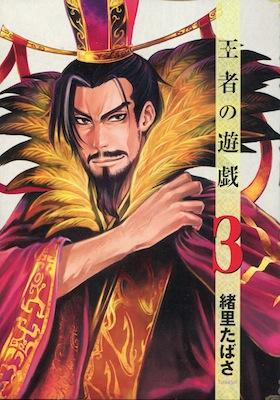 緒里たばさ『王者の遊戯』第3巻