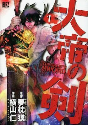 横山仁&夢枕獏『大帝の剣』第1巻