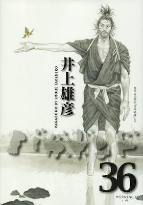 『バガボンド』第36巻_井上雄彦&吉川英治
