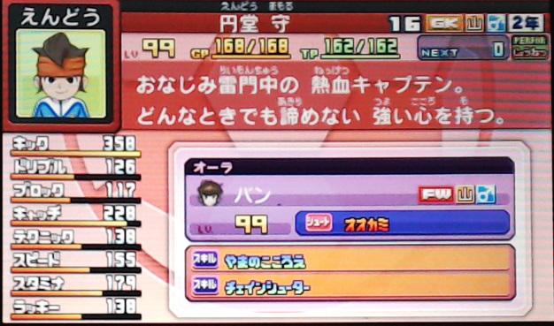 円堂 ステ2