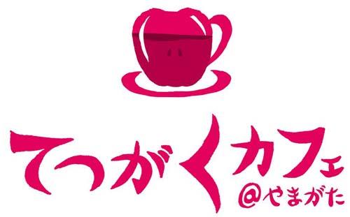 てつがくカフェロゴ3