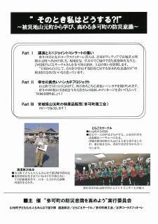 s-20130831_多可町2