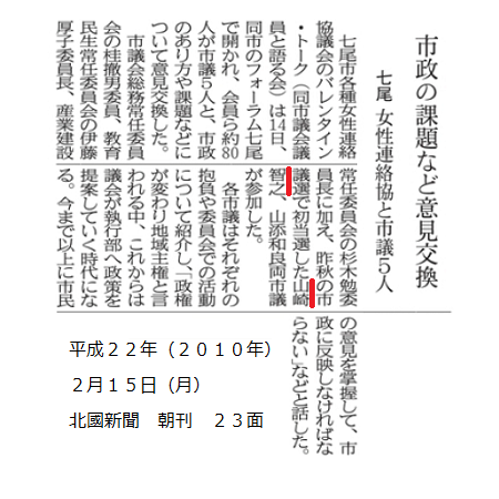 平成22年2月15日(月)北國新聞 朝刊 23面