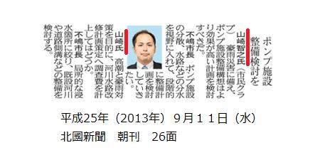 平成25年9月11日(水) 北國新聞 朝刊 26面